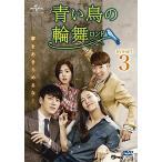 青い鳥の輪舞(ロンド) DVD-SET3