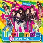 恋のヒットパレード(初回限定盤)(DVD付)