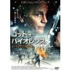 ゴッド・オブ・バイオレンス シベリアの狼たち [DVD]