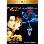 Yahoo!悠遊童 Yahoo!店プラクティカル マジック/イーストウィックの魔女たち DVD (初回限定生産/お得な2作品パック)
