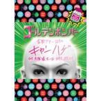 ゴールデンボンバー 全国ツアー2014「キャンハゲ」at 大阪城ホール 2014.07.21 feat.喜矢武 豊(本編Disc) DVD