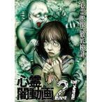 心霊闇動画21 [DVD]