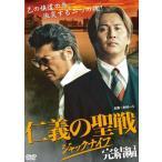 仁義の聖戦〜ジャックナイフ〜 完結編 [DVD]