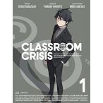 Classroom☆Crisis(クラスルーム☆クライシス) 1  (完全生産限定版) [Blu-ray]
