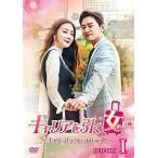 Yahoo!悠遊童 Yahoo!店キャリアを引く女 ~ キャリーバッグいっぱいの恋 ~ DVD BOXI