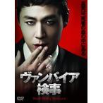 ヴァンパイア検事 DVD-BOX