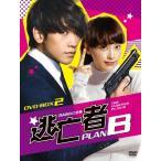 逃亡者 PLAN B DVD-BOX-2