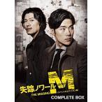 失踪ノワールMスペシャルエディション版  コンプリートBOX [DVD]
