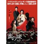 蜜の味 テイスト オブ マネー [DVD]