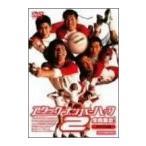 アタック・ナンバーハーフ 2 全員集合 ! デラックス版 [DVD]