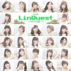 LinQuest~やがて伝説へ初回限定盤