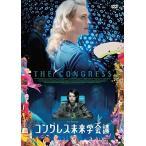 コングレス未来学会議 [DVD]