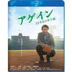 アゲイン 28年目の甲子園 [Blu-ray]