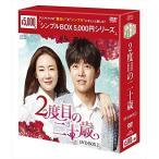 2度目の二十歳 DVD-BOX2 シンプルBOXシリーズ