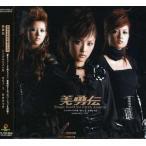 美勇伝シングルベスト9 Vol.1おまけつき初回生産限定
