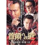 首領への道7 [DVD]