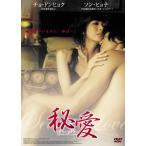 秘愛 Secret Love [DVD]