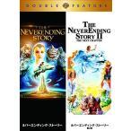Yahoo!悠遊童 Yahoo!店ネバーエンディング・ストーリー/ネバーエンディング・ストーリー 第2章 DVD (初回限定生産/お得な2作品パック)