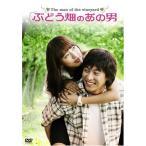 ぶどう畑のあの男 DVD-BOX