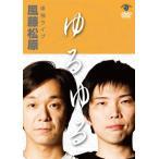 風藤松原単独ライブ「ゆるゆる」 [DVD]