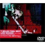 FINAL BEST LIVE HEAVEN〜LIVECLIPS〜 [DVD]
