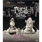メアリーマックス [Blu-ray]