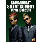が〜まるちょば サイレントコメディー JAPAN TOUR 2010 [DVD]
