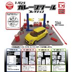 (予約)1/64 ガレージツールコレクション 全4種セット(2020年5月発売予定)