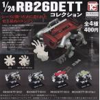 (予約)1/24 日産 RB26DETT コレクション 全4種セット(発売予定:2021年6月)(※プレミアム価格)