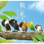 (在庫品)敬礼 鳥  全5種セット(発売予定:2021年5月)