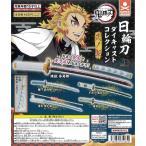 (予約)3Dファイルシリーズ 鬼滅の刃 日輪刀ダイキャストコレクション 弐ノ型 全5種セット(発売予定:2021年5月)