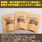 DRY SmokeGakko(ドライスモークがっこ) 無農薬・無化学肥料の大根使用!