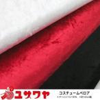 【数量5から】コスチュームベロア YCV14190 [生地 布 洋裁 和裁 衣装 コスプレ クリスマス ハロウィン]