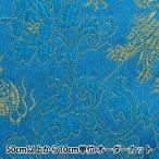 【学園祭セール最大20%オフ】 【数量5から】 生地 『コスチュームチャイナドレス花と龍の柄 CDC8700-R 71:青×紫糸』