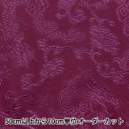 【数量5から】 生地 『コスチュームチャイナドレス花と龍の柄 CDC8700-R 86:紫×濃紫』