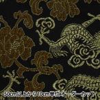 【学園祭セール最大20%オフ】 【数量5から】 生地 『コスチュームチャイナドレス花と龍の柄 CDC8700-R 97:黒×金糸』