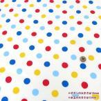 ○ルシアン ColorBasic 20オックス 15mm 水玉/4601-WZ[生地/布/カラフルドット/LECIEN/入園/入学]