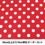 【特売生地スペシャル】○ルシアン ColorBasic 20オックス 15mm 水玉/4601-R[生地/布/ドット/カラーベーシック/LECIEN/入園/入学]