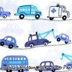 Yahoo!ユザワヤ【数量5から】ホーミーコレクション コットン クルマ柄 DH11115S 車 くるま 生地 布 綿 入園 入学 インテリア パ B