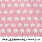 Yahoo!ユザワヤ【数量5から】ホーミーコレクション コットン ぞうさん柄 DH11724S D [ゾウ 動物 生地 布 綿 入園 入学 インテリア