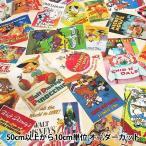 KOKKA コッカ  ディズニーポスターアート オックスG7067-1