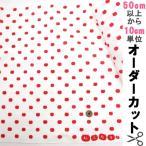 ○ねこしぼり 赤ねこ/NTNS-3B [ねこたま/てぬぐい/晒/ドット柄/水玉/猫/ネコ]