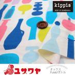 【ブランド生地SP】○kippis キッピス オックス生地 Puteli ボトル(ホワイト)/KPO-08A[生地/布/北欧/ファブリック]