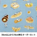 【コットンこばやし最大20%】 【数量5から】 生地 『ダブルガーゼ パン パンダ 水色 KTS6594-C 』 コットンこばやし