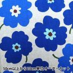 Yahoo!ユザワヤ【生地セール】 【数量5から】 生地 『北欧風綿麻キャンバス花柄/6794-C3 (C3B)青』