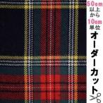 【雑誌掲載】■T/Rタータン(片面起毛) 265/8838-265[Cotton friend(コットンフレンド)2016年秋号]