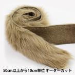 Yahoo!ユザワヤ【チラシセール】 【数量5から】フェイクファーテープ 50mm幅 6色 6:Lt.Brown