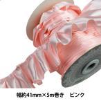 『フリルリボン』 5m×41mm 一反売り ピンク