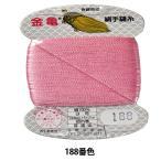 手縫い糸 『絹糸 9号 80m カード巻き 188番色』 金亀糸業