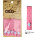 KAWAGUCHI(カワグチ) 『おなまえリボン りぼんピンク』 11-390